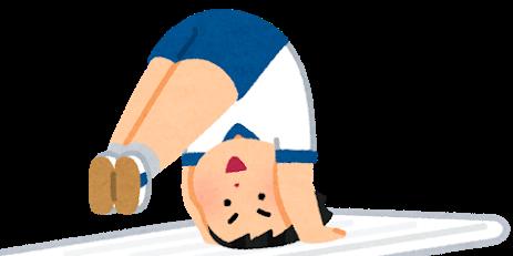 3歳の習い事 体操教室 進級の仕組みと悔しい気持ち 人生 まだあと56年あるらしい